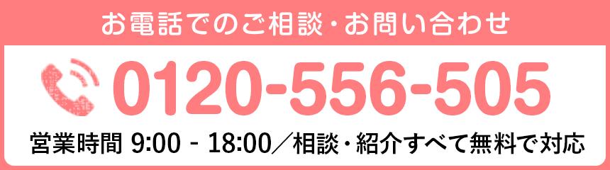 0120-556-505