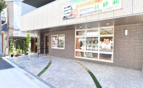 医療法人医方会グループホーム桂枝苑
