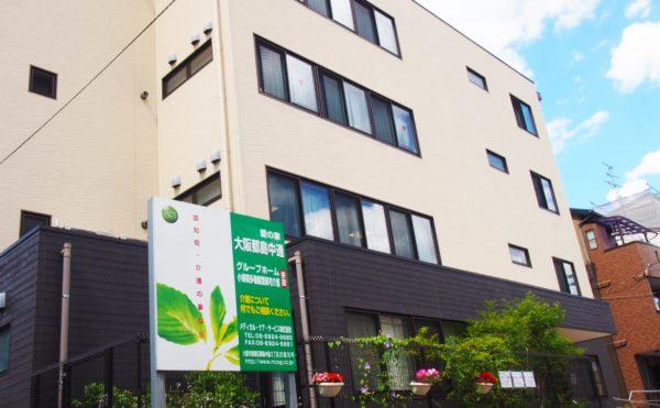 愛の家グループホーム 大阪都島中通