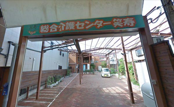 総合介護センター笑寿