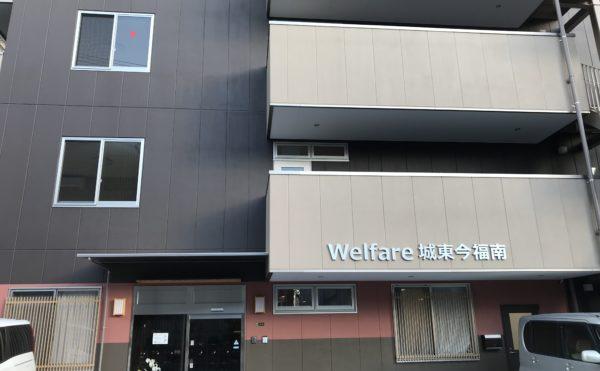 Welfare城東今福南